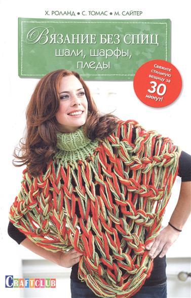 Вязание без спиц: шали, шарфы, пледы