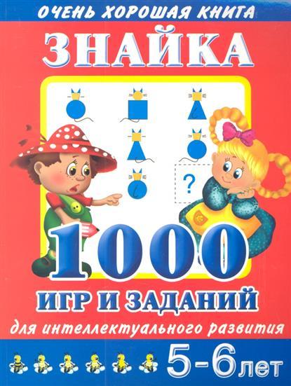 Знайка 1000 игр и заданий для интеллект. развития 5-6 лет