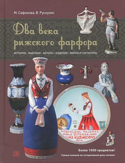 Два века рижского фарфора: история, фабрики, авторы, изделия, марки и сигнатуры