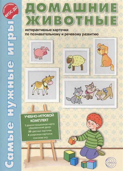 Косинова Е. Домашние животные. Интерактивные карточки по познавательному и речевому развитию