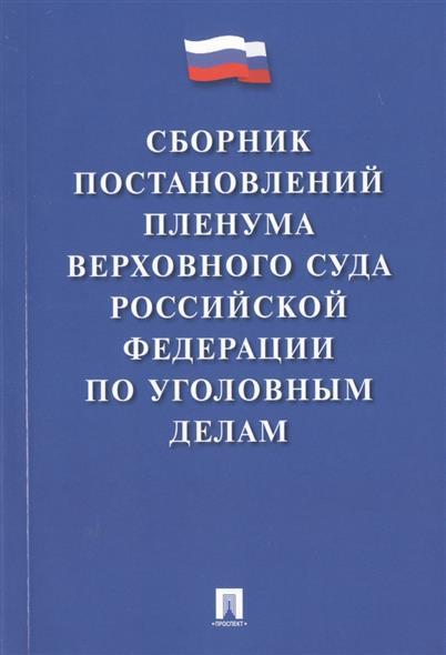 Хлебушкин А. (сост.) Сборник постановлений Пленума Верховного Суда Российской Федерации по уголовным делам