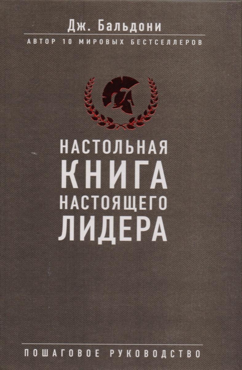 Бальдони Дж. Настольная книга настоящего лидера футболка strellson strellson st004embugo0