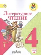 Литературное чтение. 4 класс. Учебник для общеобразовательных организаций. В 2-х частях (комплект из 2-х книг)
