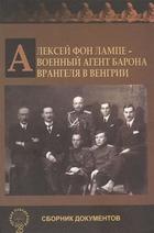 Алексей фон Лампе - военный агент барона Врангеля в Венгрии. Сборник документов