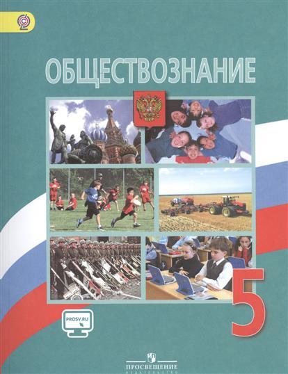 Обществознание. 5 класс. Учебник для общеобразовательных организаций (ФГОС)