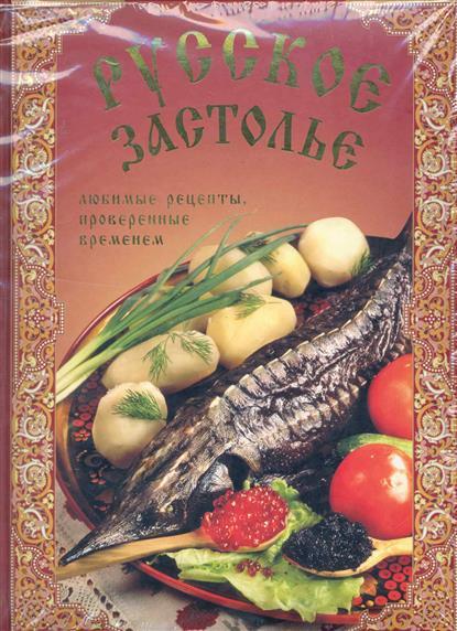 Русское застолье Любимые рецепты проверенные временем