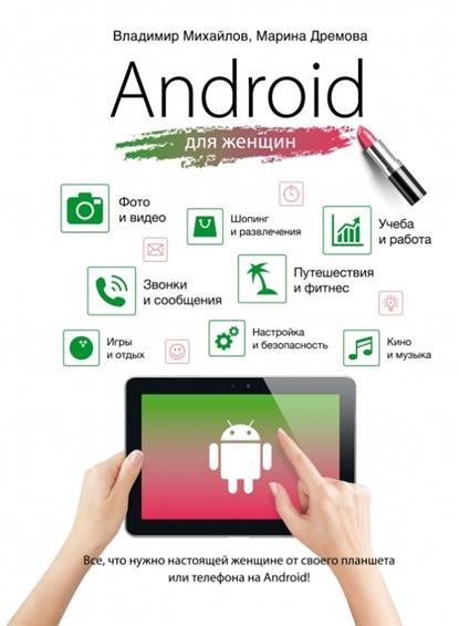 Михайлов В., Дремова М. Android для женщин марина дремова android для женщин