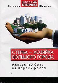 Шацкая Е. Стерва хозяйка большого города