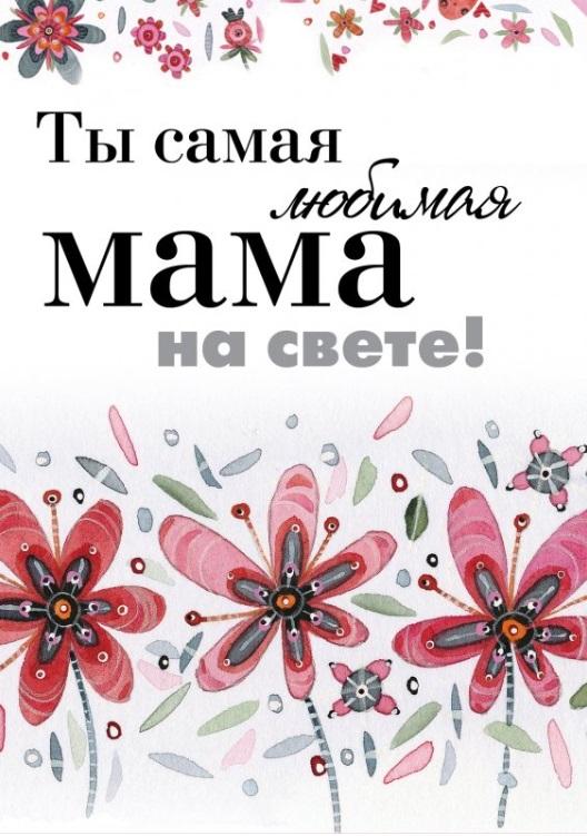 купить Эксли Х. (ред.) Ты самая любимая мама на свете! по цене 272 рублей
