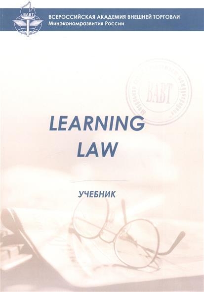 Ступникова Л. Learning Law: Учебник. 8-е издание, стереотипное