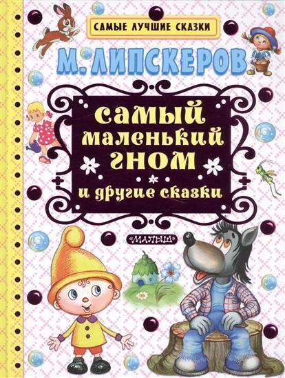 Липскеров М. Самый маленький гном и другие сказки