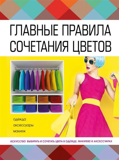 Главные правила сочетания цветов. Одежда. Аксессуары. Макияж
