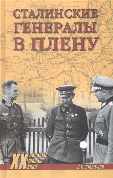 Сталинские генералы в плену