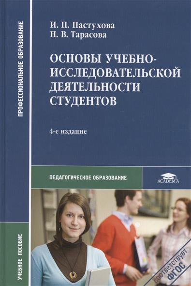 Основы учебно-исследовательской деятельности студентов. Учебное пособие. 4-е издание, стереотипное