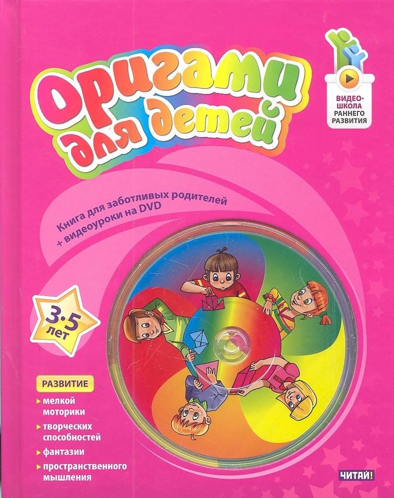 Волчкова И. (сост.) Оригами для детей 439 drugie