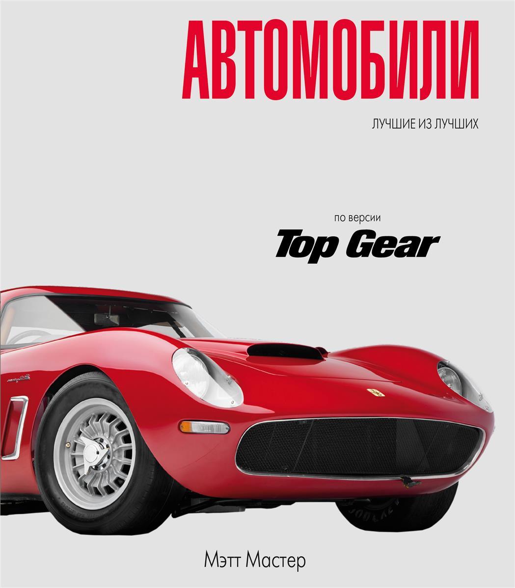 Автомобили: Лучшие из лучших. По версии TopGear