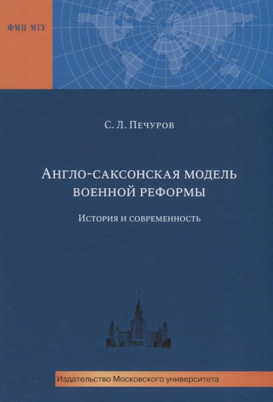 Печуров С. Англо-саксонская модель военной реформы. История и современность