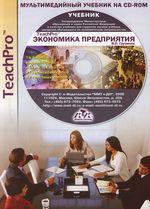 TeachPro Экономика предприятия