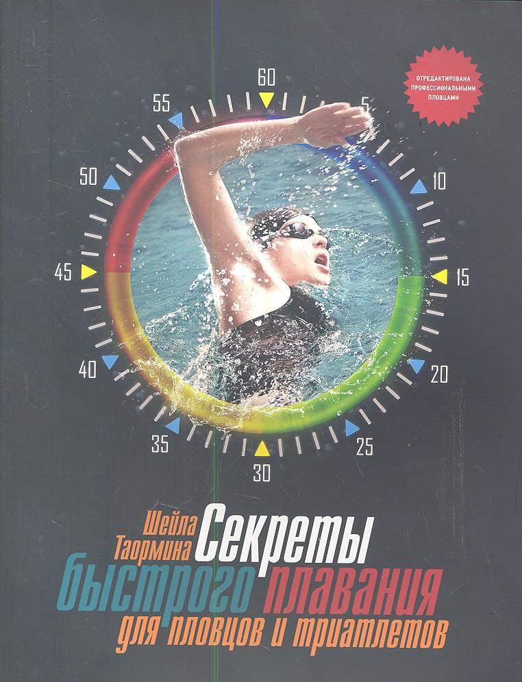 Таормина Ш. Секреты быстрого плавания для пловцов и триатлетов ISBN: 9785916577112