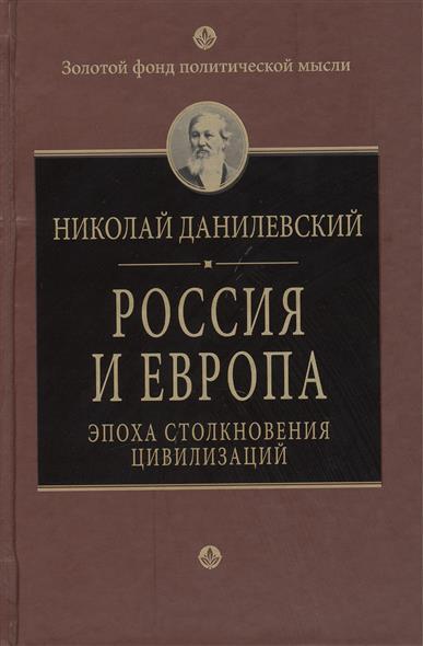 Россия и Европа. Эпоха столкновения цивилизаций