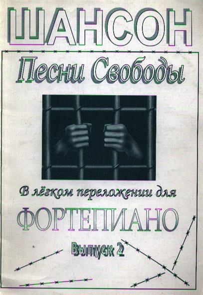 Шансон Песни Свободы Фортепиано Вып. 2