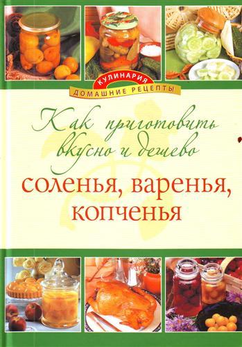 Как приготовить вкусно и дешево соленья варенья копченья