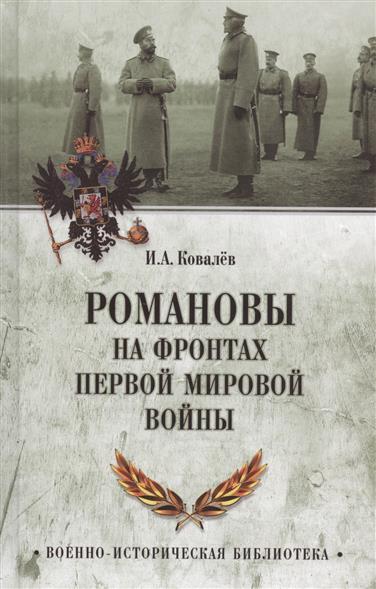 Ковалев И. Романовы на фронтах Первой мировой