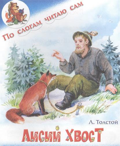Толстой Л. Лисий хвост