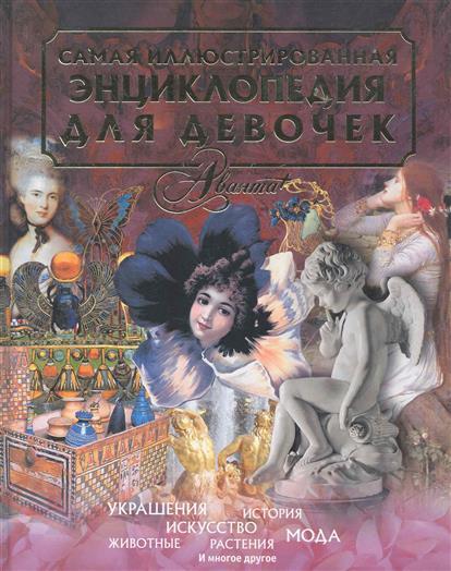 Самая иллюстрированная энциклопедия для девочек