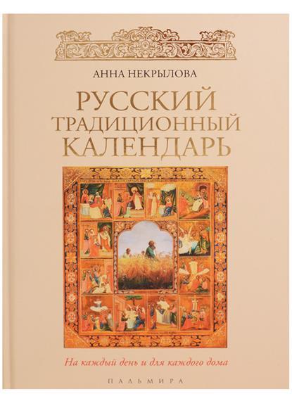 Некрылова А. Русский традиционный календарь русский дар традиционный квас 2 л