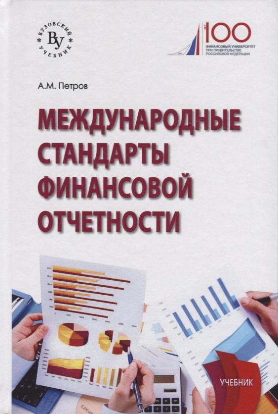 Петров А. Международные стандарты финансовой отчетности. Учебник а е суглобов международные стандарты аудита в регулировании аудиторской деятельности