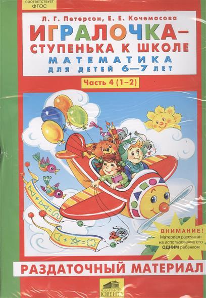 Петерсон Л., Кочемасова Е. Игралочка - ступенька к школе. Математика для детей 6-7 лет. Часть 4 (1-2). Раздаточный материал
