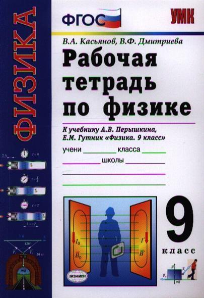 """Рабочая тетрадь по физике. 9 класс. К учебнику А.В. Перышкина, Е.М. Гутник """"Физика. 9 класс"""""""