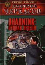 Черкасов Д. Аналитик Судная неделя андрей черкасов децентрализованное наблюдение