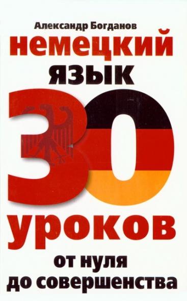 Немецкий язык 30 уроков От нуля до совершенства