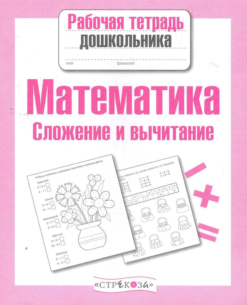 Шарикова Е. (авт.-сост.) Математика Сложение и вычитание шарикова е математика сложение и вычитание isbn 978 5 9951 1102 3