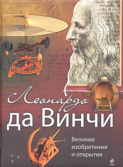Леонардо да Винчи Великие изобретения и открытия