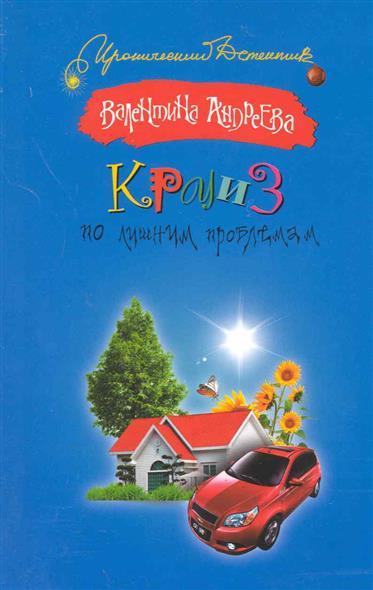 Андреева В. Круиз по лишним проблемам