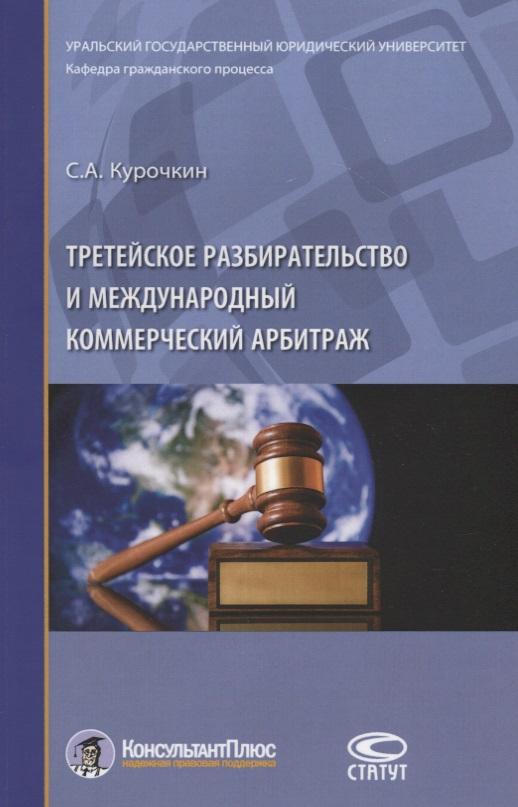 Курочкин С. Третейское разбирательство и международный коммерческий арбитраж международный коммерческий арбитраж