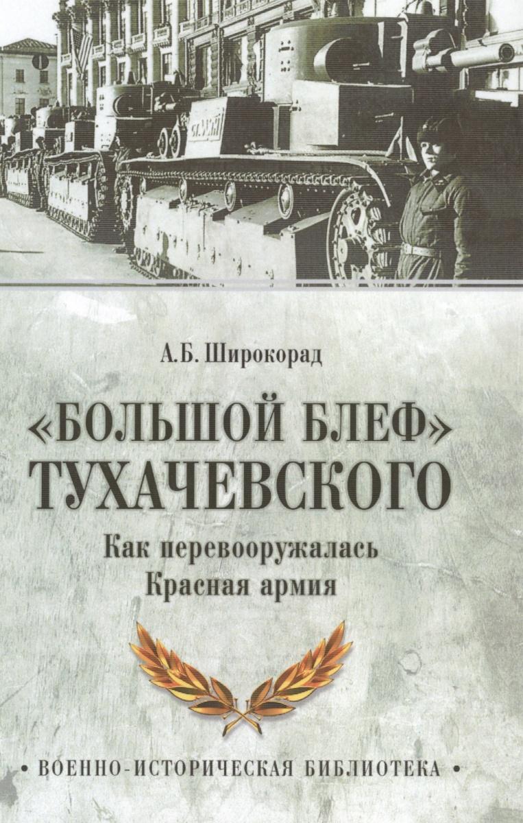 Широкорад А. Большой блеф Тухачевского. Как перевооружалась Красная армия