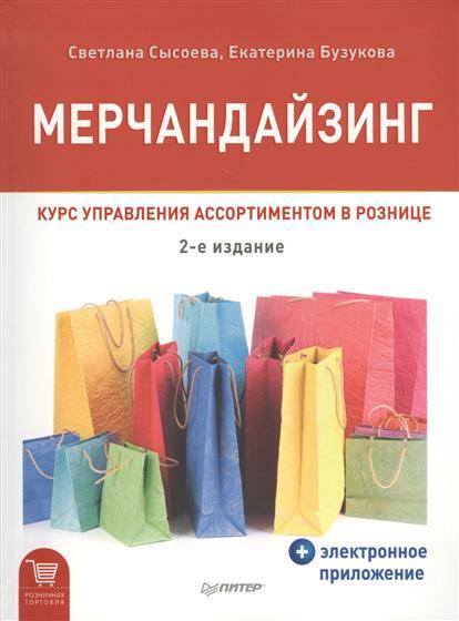Мерчендайзинг. Курс управления ассортиментом в рознице. 2-е издание
