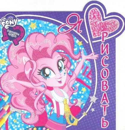Токарева Е. (ред.) Я люблю рисовать. Equestria girls ISBN: 9785447137526 токарева е бемби