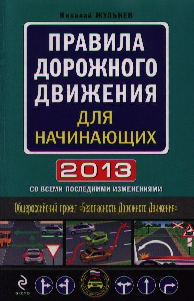 Жульнев Н. Правила дорожного движения для начинающих 2013 (со всеми последними изменениями) жульнев н правила дорожного движения для начинающих с изм на 2017