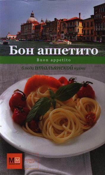 Бон аппетито. Buon appetito: блюда итальянской кухни
