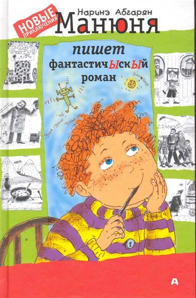 Абгарян Н. Манюня пишет фантастичЫскЫй роман