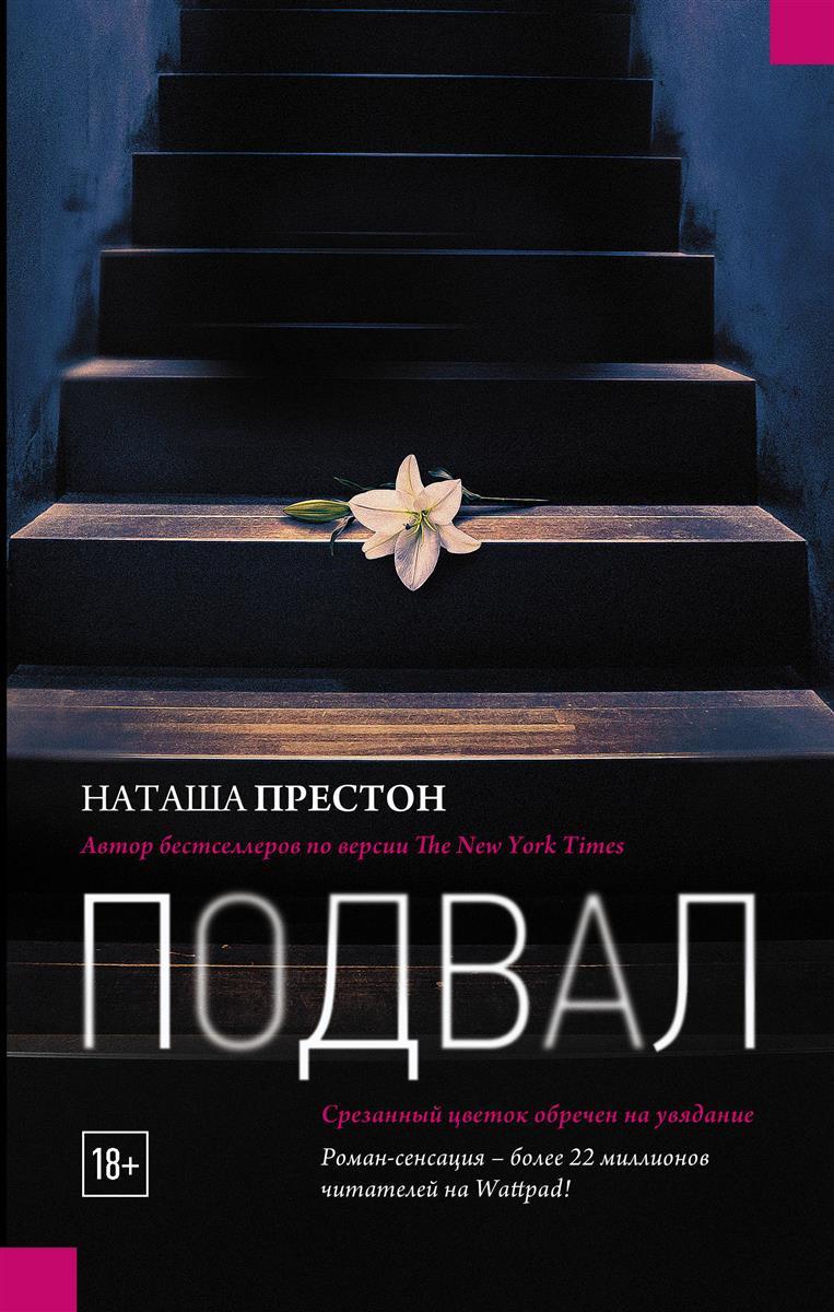 Престон Н. Подвал
