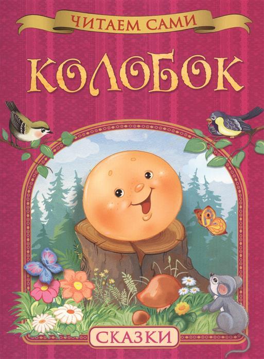 Мельниченко М. (ред.) Колобок. Сказки