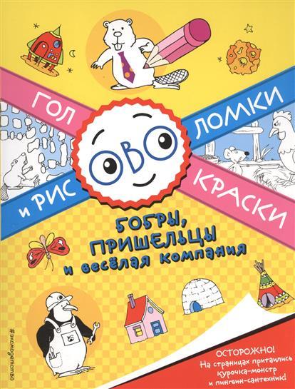 Волченко Ю. (отв. ред.) Бобры, пришельцы и веселая компания