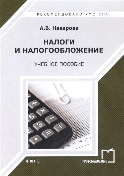 Назарова А. Налоги и налогообложение. Учебное пособие иванова н налоги и налогообложение