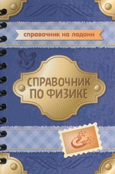 Янчевская О. Справочник по физике